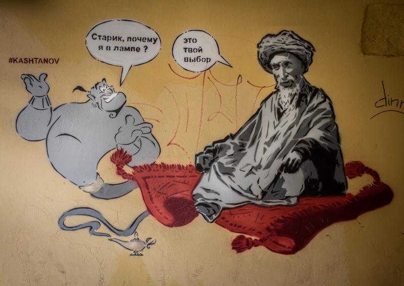 В центре Витебска появилось новое граффити. Теперь в городе живет еще один старик Хоттабыч