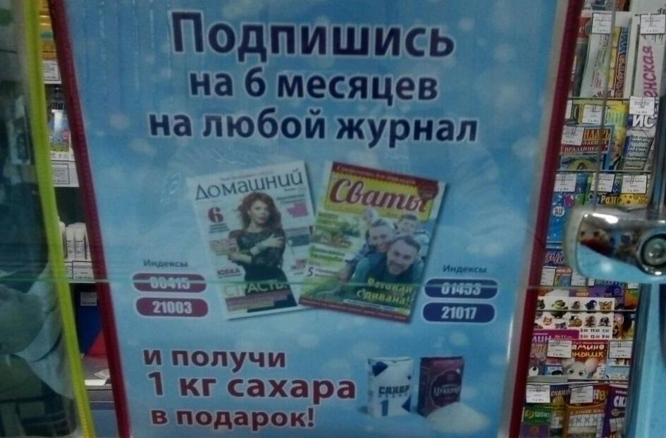 Подписаться на белорусские журналы и получить килограмм сахара в подарок предлагают в Витебске