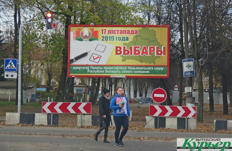 Кто в Витебской области стал депутатом