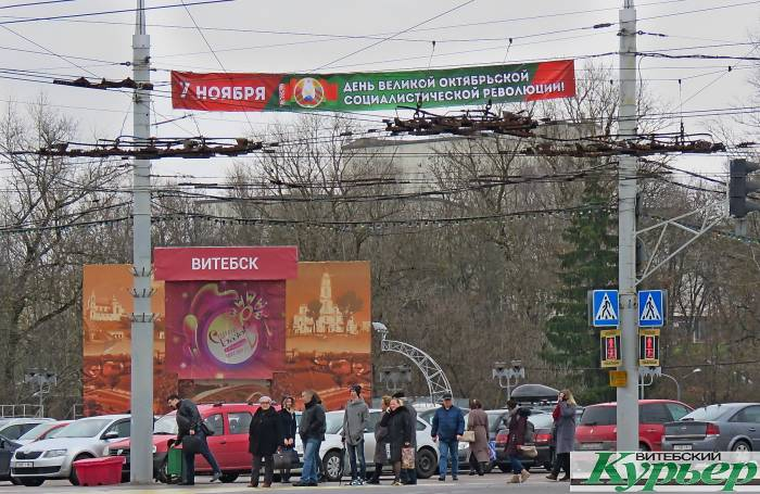 В Витебске все готово к празднованию 7 ноября. Флажки, баннеры и даже подарки