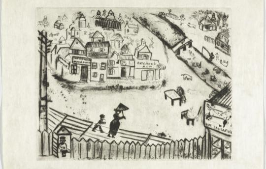 Иллюстрированные Марком Шагалом «Мертвые души» впервые выставят на торги