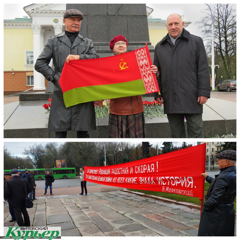 Коммунисты Витебска поздравили горожан с праздником 7 ноября