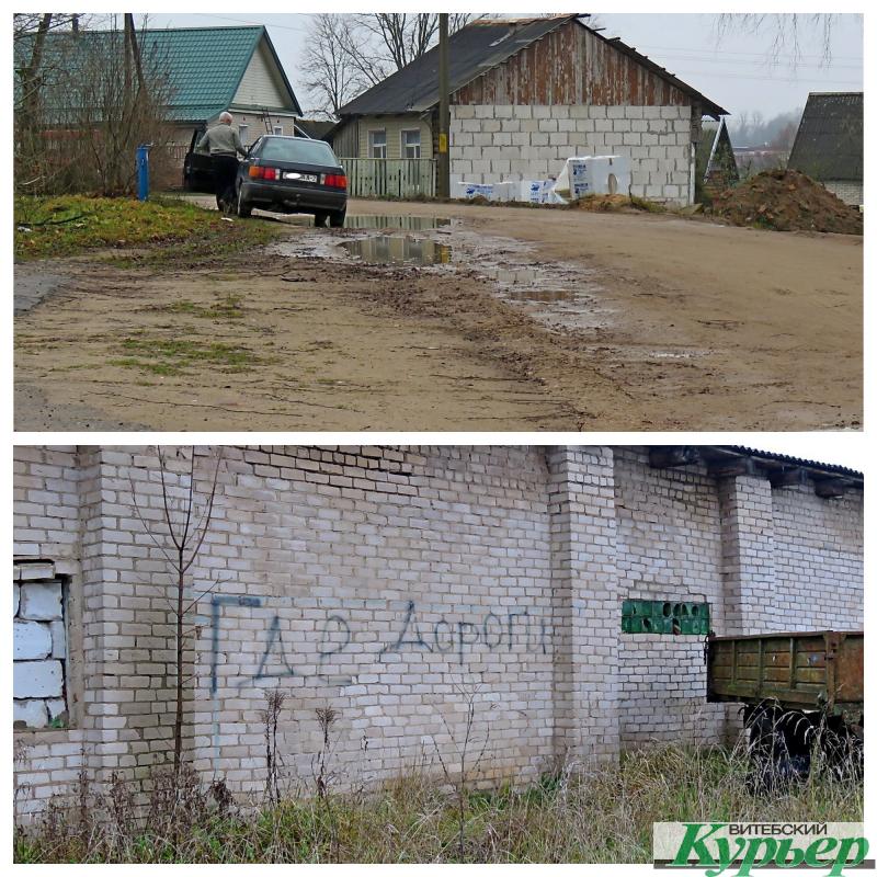 «Где дороги, с...?» В Городке местные жители общаются с властями через послания на заборах