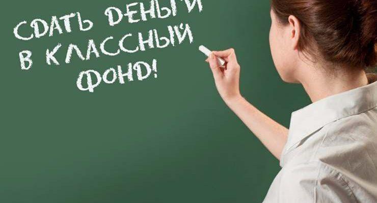 деньги школа учитель