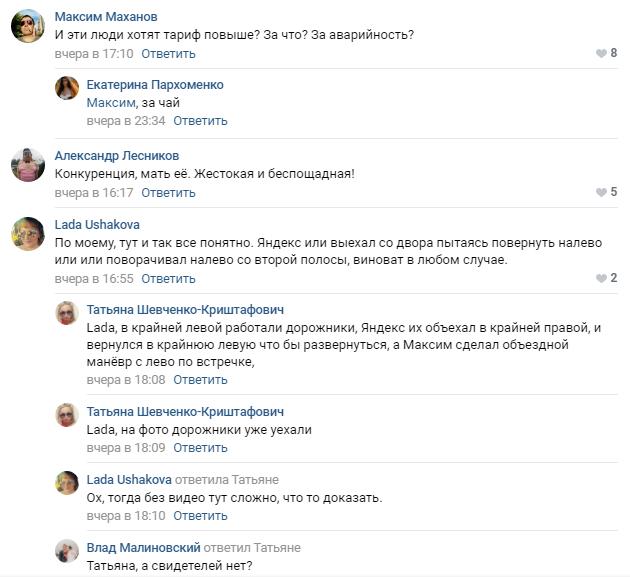Фотофакт. Яндекс.Такси и Maxim не поделили дорогу в Витебске