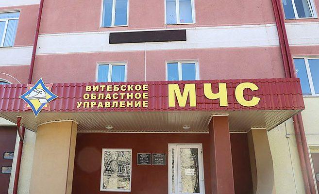 МЧС Витебск