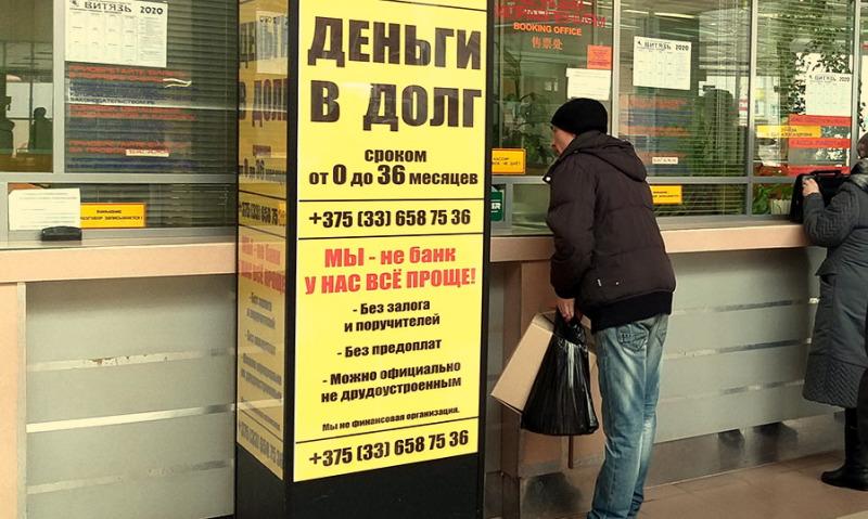 Деньги в долг ломбард займ Витебск