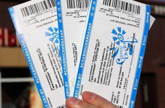 Славянский базар билеты