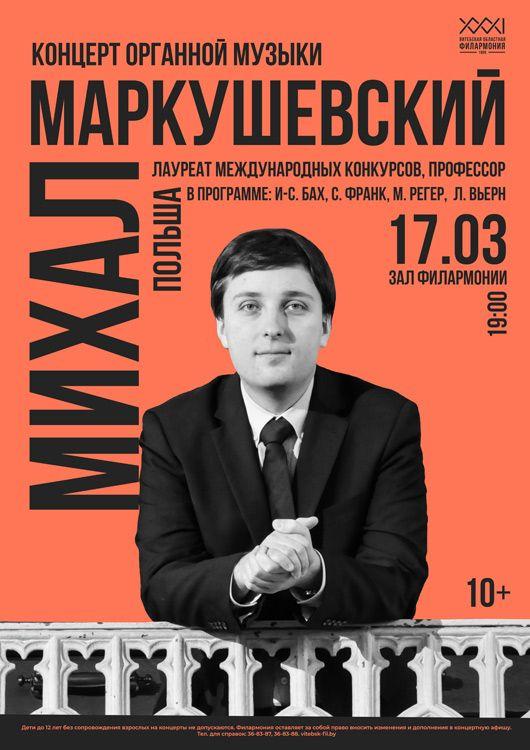 В Витебской филармонии выступит знаменитый органист из Польши Михаил Маркушевский