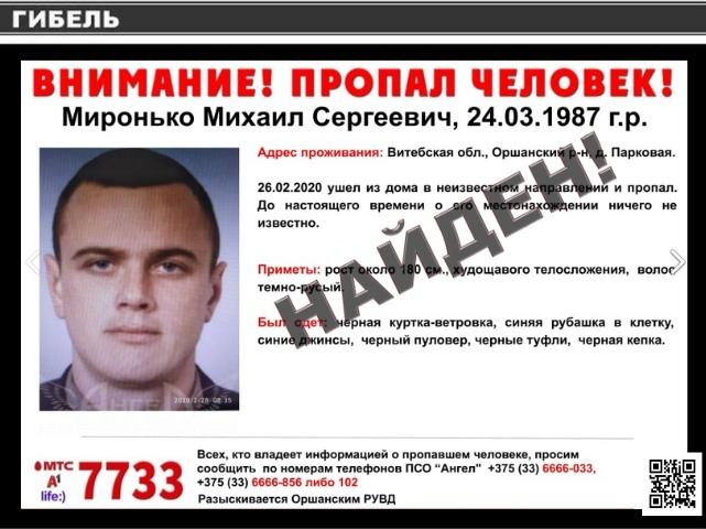 Пропавшего мужчину из Оршанского района нашли погибшим