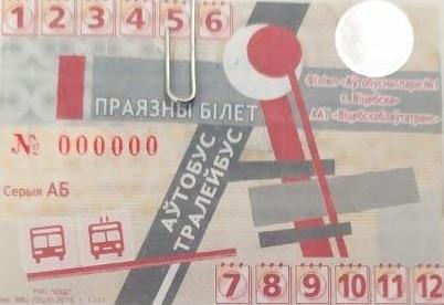 В Витебске обновят проездные — в «стиле Малевича»