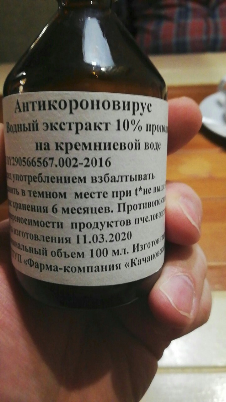 В Беларуси начали распространять «спасение от коронавируса» — «антикоронавирус»