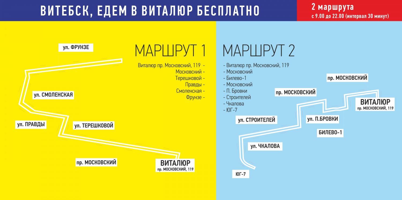 Бесплатные маршрутные такси курсируют до Виталюра в Витебске