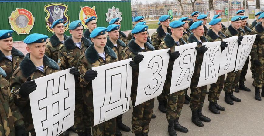 «Дзякуй» — витебские десантники поблагодарили медиков за работу
