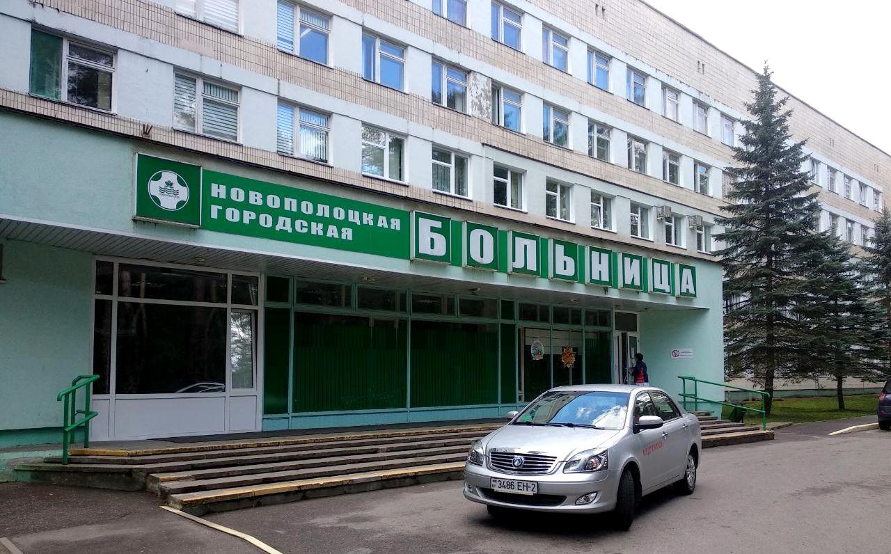 10 новых пациентов с коронавирусом появились в Новополоцкой больнице за четыре дня