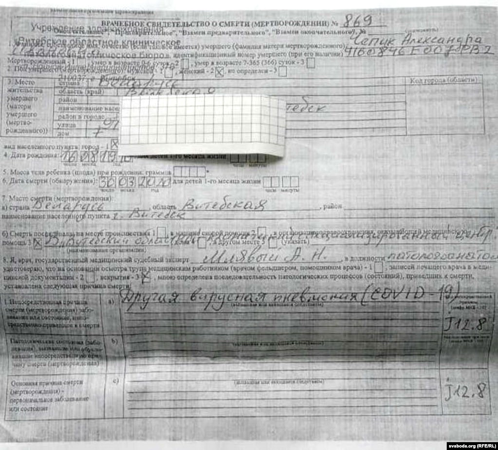 «В свидетельстве о смерти — вирусная пневмония (COVID-19)». Жительница Витебска умерла от коронавируса
