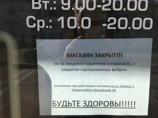 Из-за эпидемии в Витебске начали закрываться магазины секонд-хенда