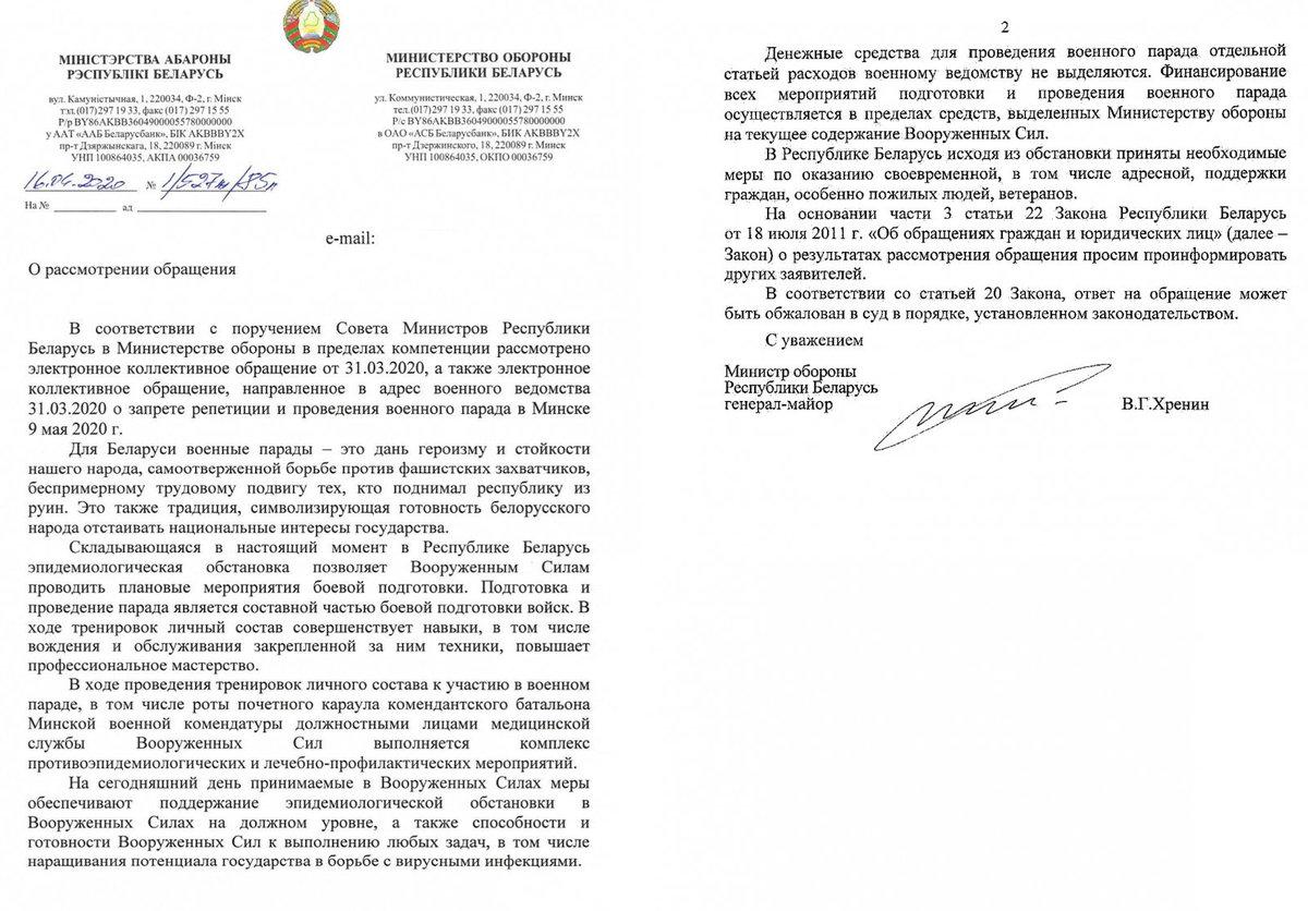 Белорусы требуют отменить парад из-за коронавируса. Минобороны ответило