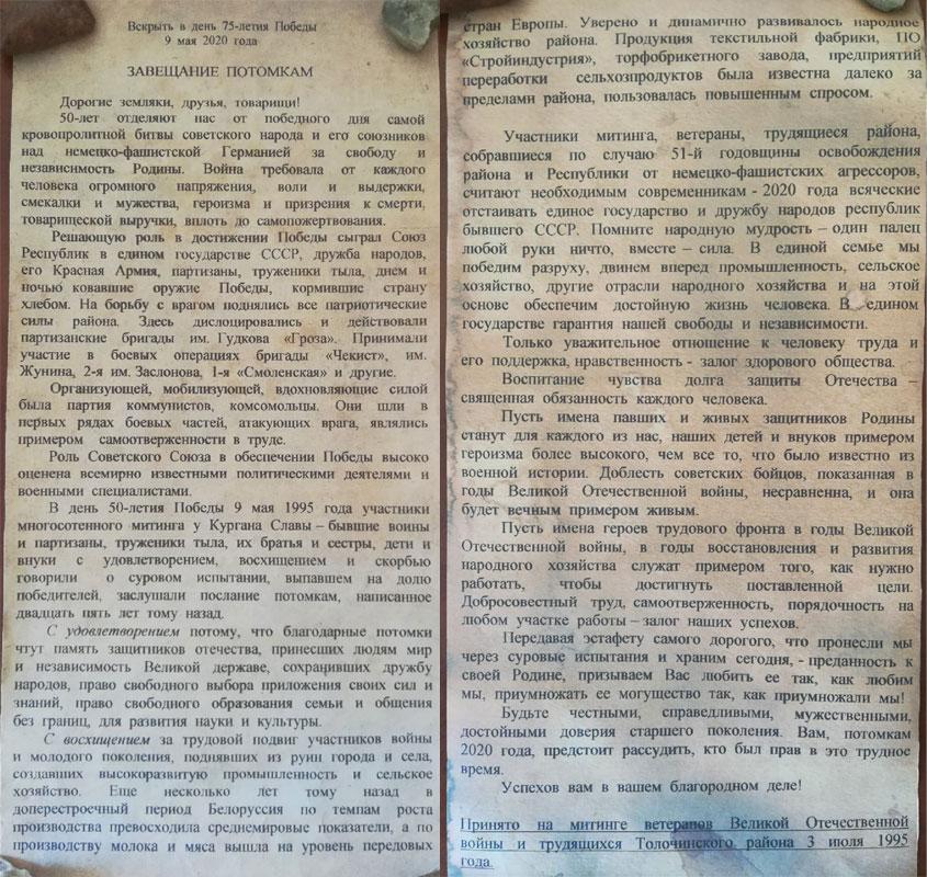 В Толочине вскрыли капсулу, запечатанную 25 лет назад