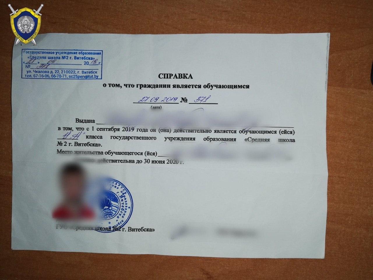 В Витебске против лицеиста возбуждено уголовное дело за подделку справки