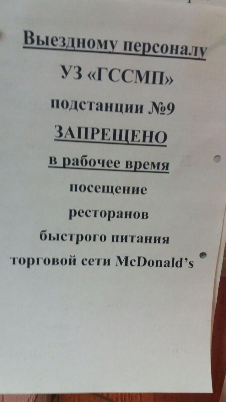 Борьба с благотворительностью в Беларуси обостряется. Врачам запретили бесплатно есть в ресторанах быстрого питания