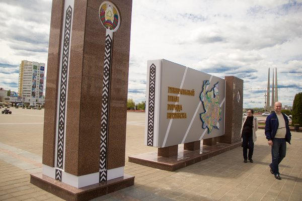 Как выглядит доска почета в центре Витебска за 150 тысяч рублей