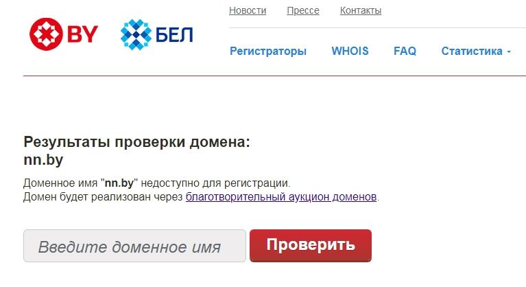 Сайт «Наша Ніва» прекратил работу. Доменное имя nn.by будет продано с аукциона