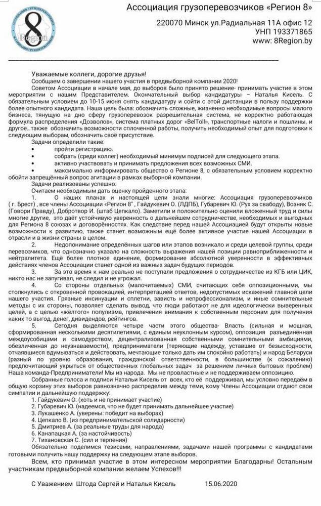 Наталья Кисель снялась с выборов, сделав неожиданный ход