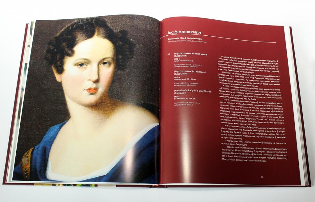 Как создавалась уникальная коллекция картин Белгазпромбанка, изъятая в один день
