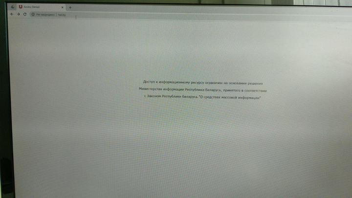 Работники госорганизаций говорят, что не могут зайти на сайт TUT.by