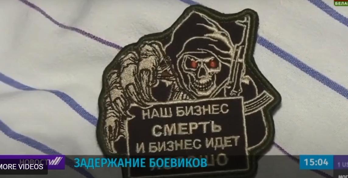 На «Беларусь 1» рассказали подробности задержания боевиков ЧВК «Вагнера». Удивительные вещи