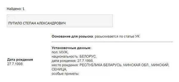 Основатель каналов NEXTA объявлен в розыск в России. На него завели уголовное дело