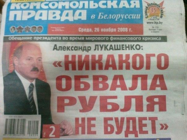 Лукашенко: Мы не допустим обвала национальной валюты