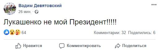 Вадим Девятовский написал в Facebook: «Лукашенко не мой президент»