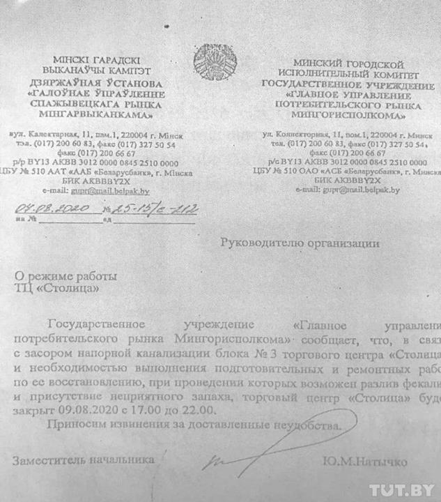 «Разлив фекалий» на площади Независимости в Минске ожидают власти в день выборов