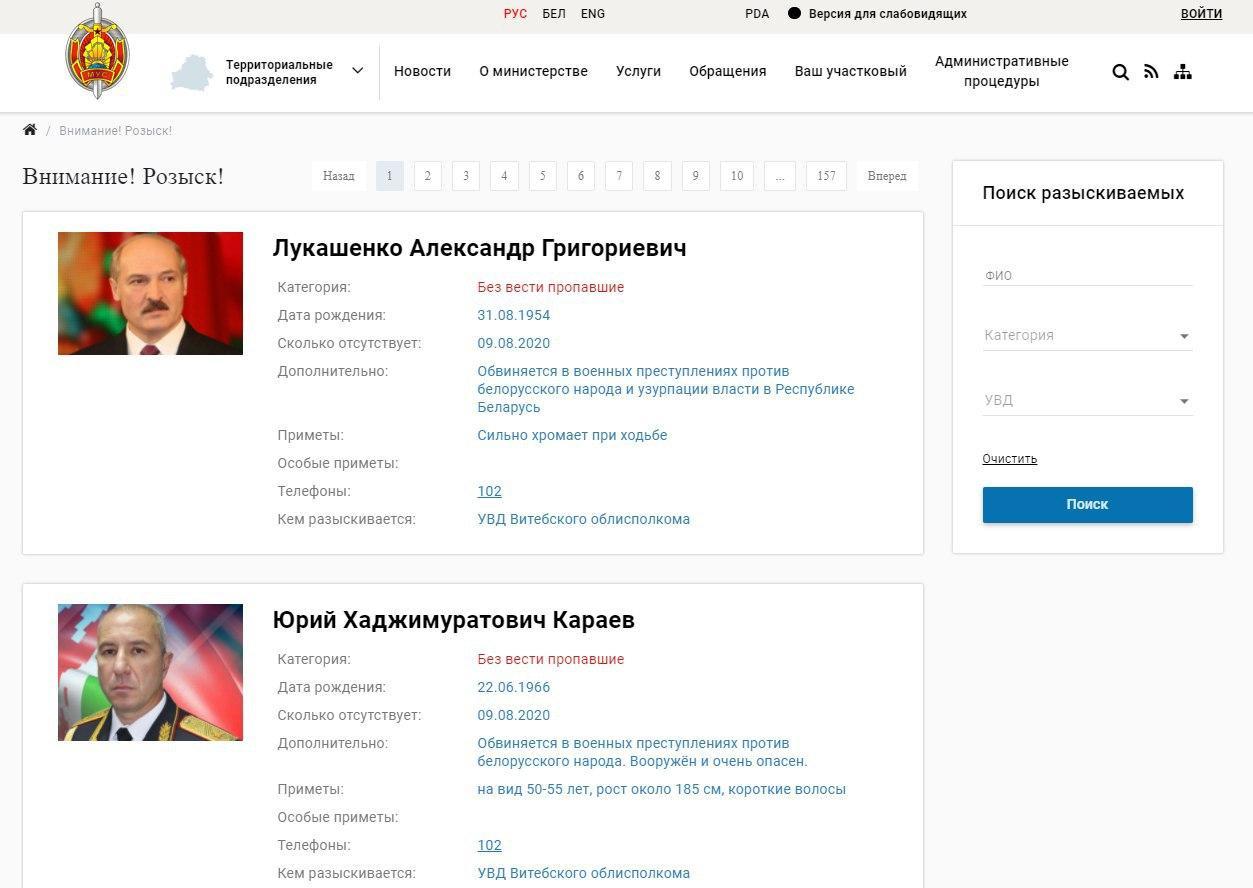 Сайт академии МВД Беларуси был взломан, на нем помещен необычный контент