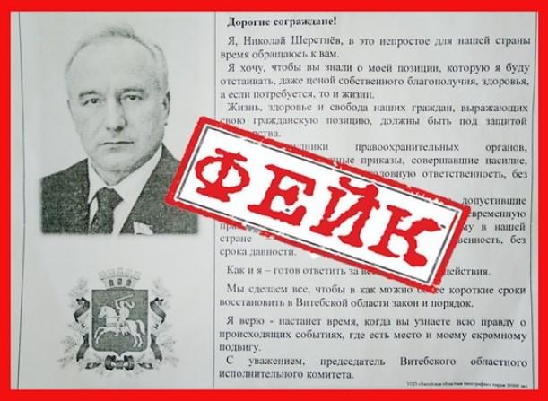 Осторожно! Фейк: в Витебске появились листовки от имени Шерстнёва