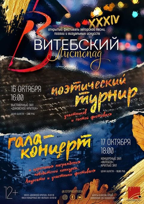 В Витебске пройдет XXXIV открытый фестиваль авторской песни, поэзии и визуальных искусств «ВИТЕБСКИЙ ЛИСТОПАД–2020»