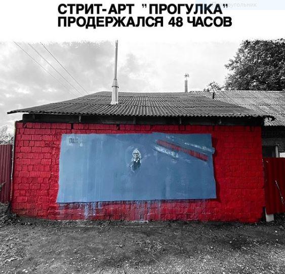 Стрит-арту в Витебске на место?! Образ Нины Багинской пытались закрасить коммунальщики