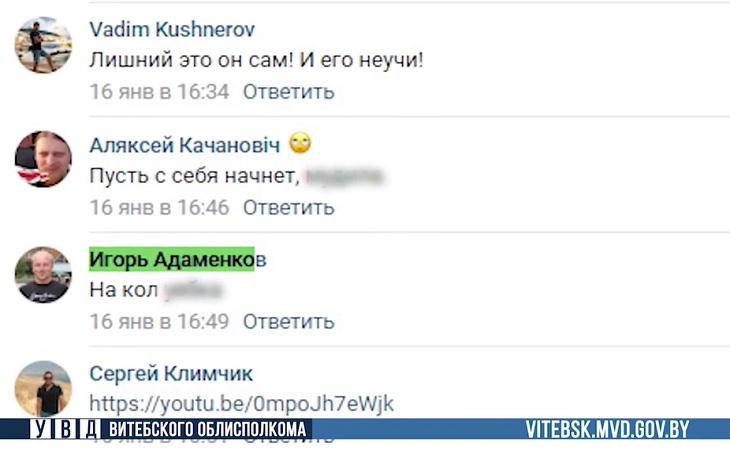 Жителя Витебска задержали за оскорбление замглавы МВД Карпенкова в соцсети