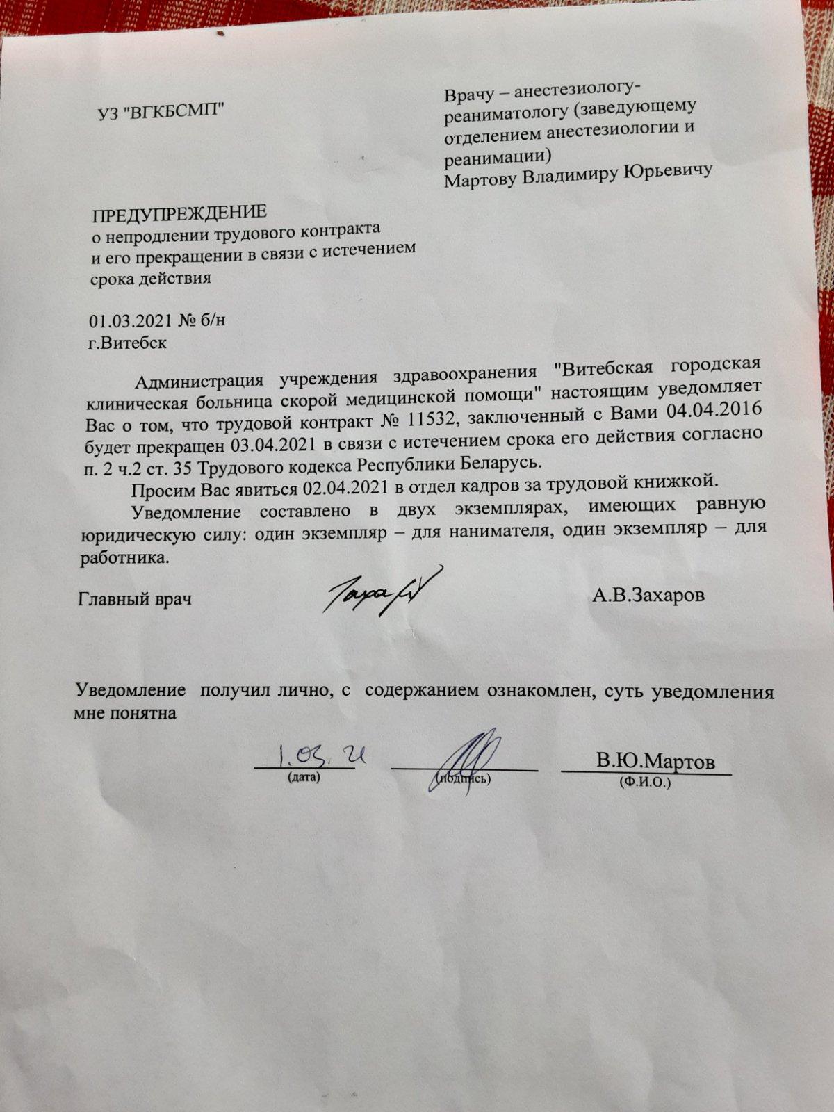 4 апреля Мартов будет уволен! Он первый честно говорил о коронавирусе и критиковал власть