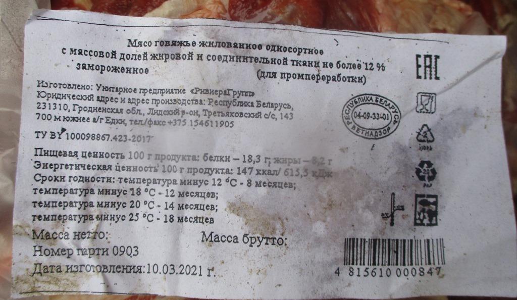 Россельхознадзор выявил нарушения при ввозе белорусской говядины